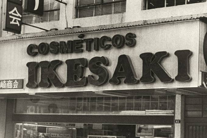 fachada-ikesaki-anos-80-jpg.jpeg