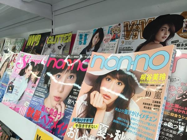 Revista Non-no (42,24 reais)