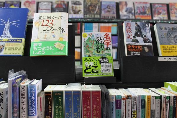 Publicações japonesas na Livraria Fonomag: 10.000 títulos ao todo