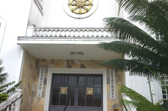 Comunidade Budista Nitirensyu do Brasil