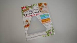 Forma para bolinhos de arroz: R$ 7,99